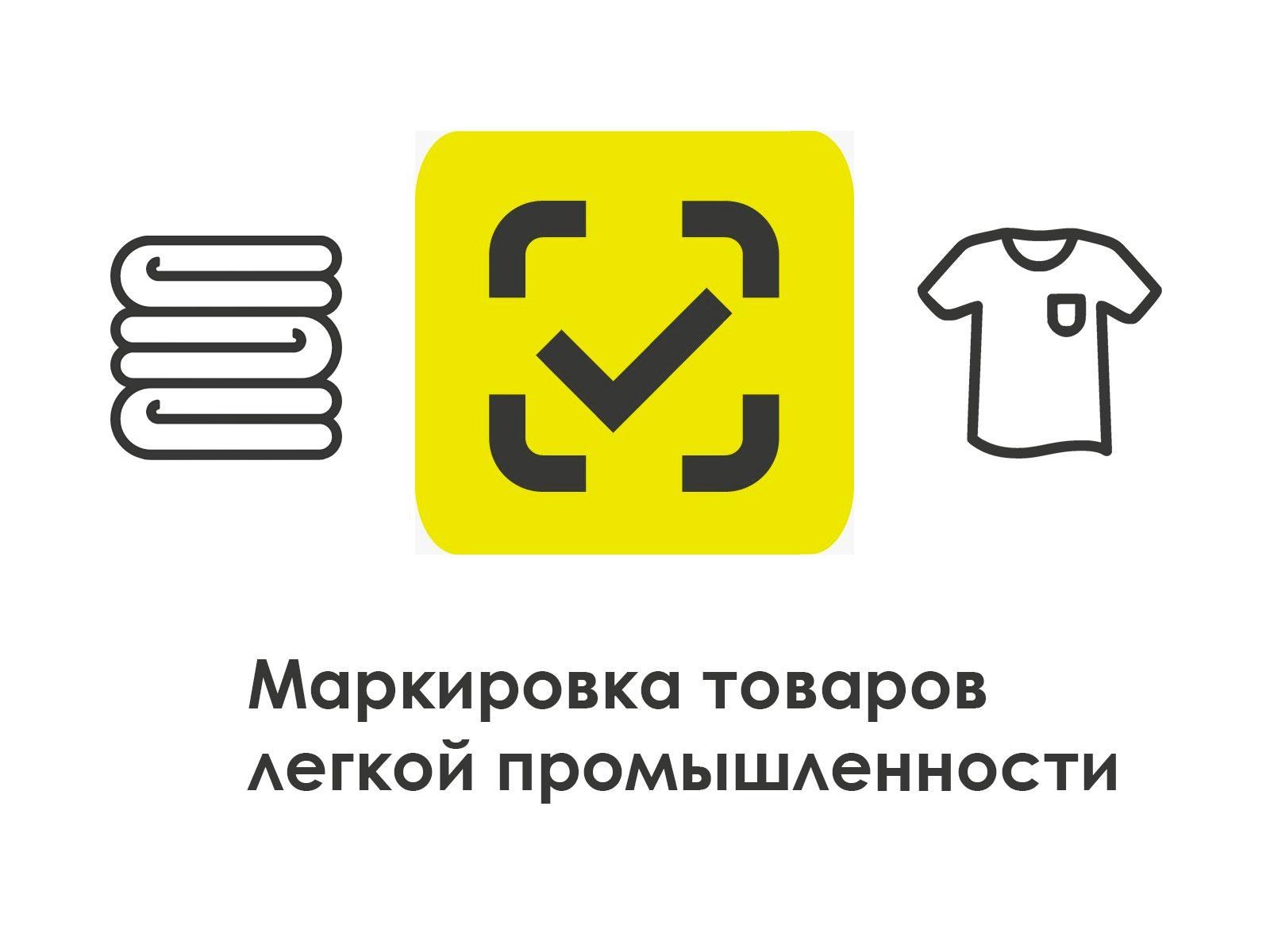 Маркировка товаров легкой промышленности