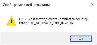 Ошибка ckr attribute type invalid