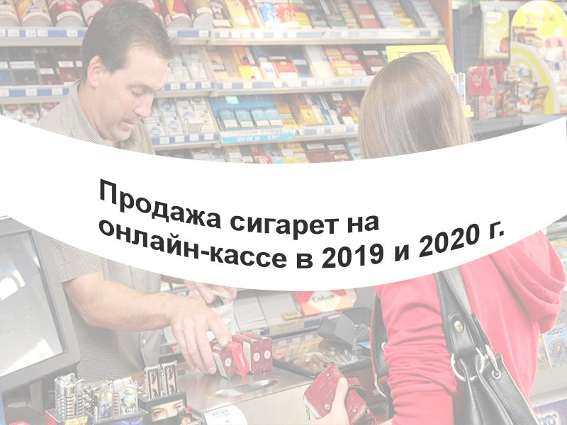 Продажа на онлайн-кассе сигарет и табака