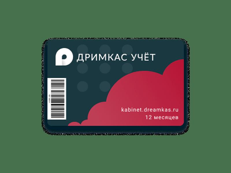Дримкас Учет для маркировки товаров