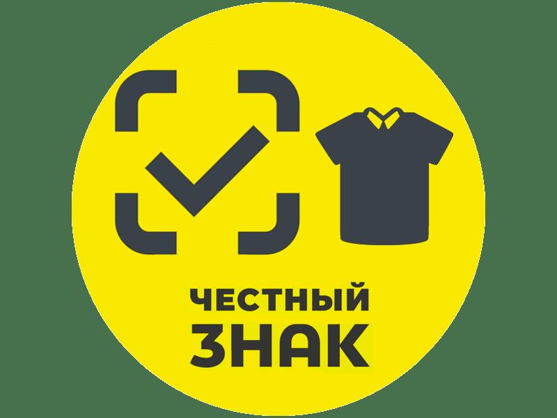 Маркировка одежды регистрация в системе