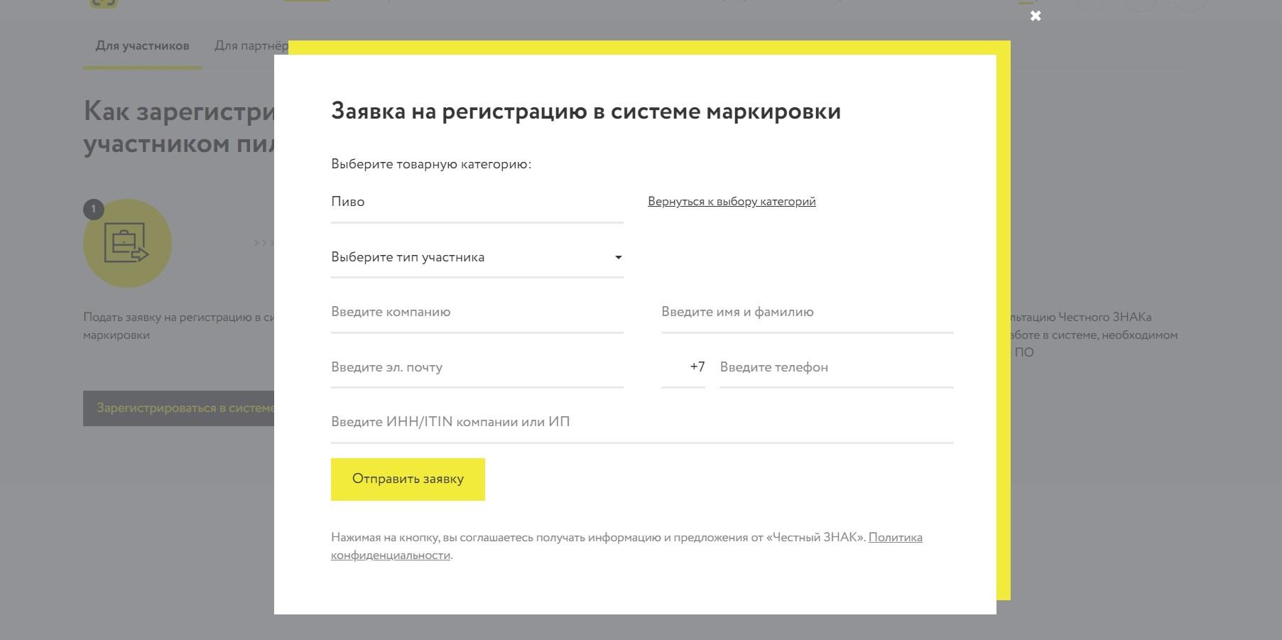 Регистрация честный знак официальный сайт