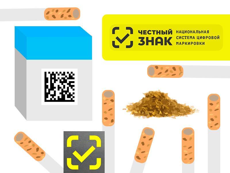 Маркировка табака для магазинов с 2019 года