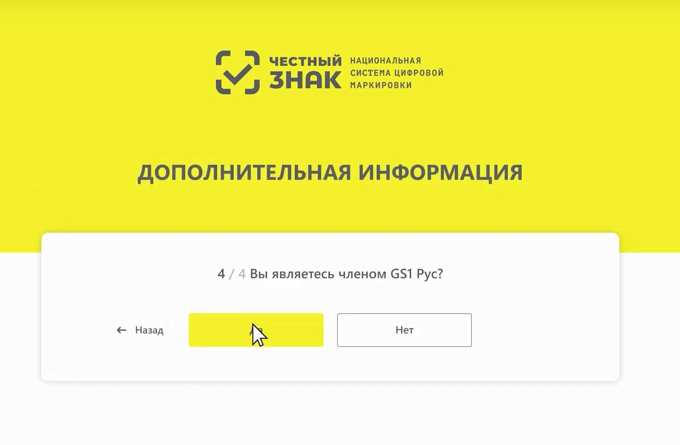 регистрация в честном знаке официальный сайт
