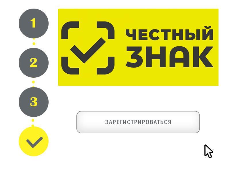 Регистрация в Честный ЗНАК пошаговая инструкция