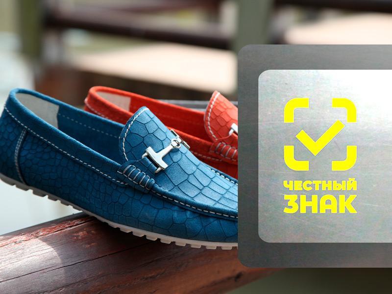 Что такое маркировка обуви и как подключиться