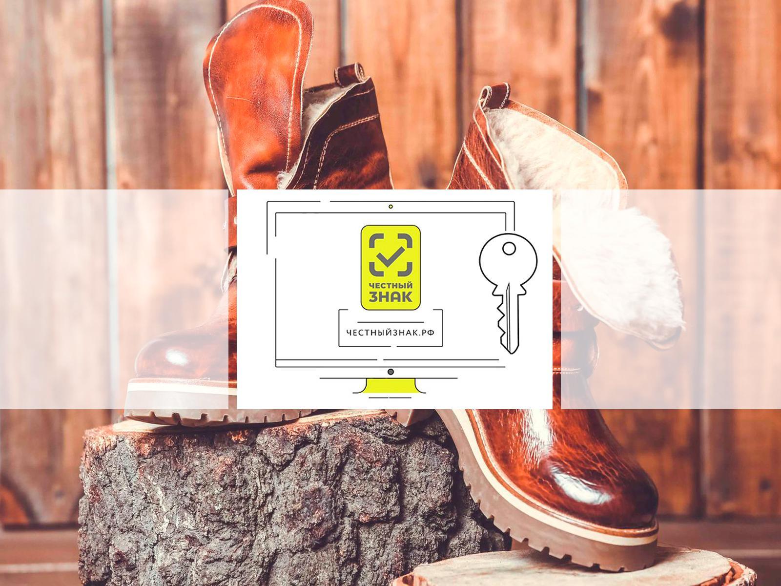 Маркировка обуви — регистрация для бизнеса