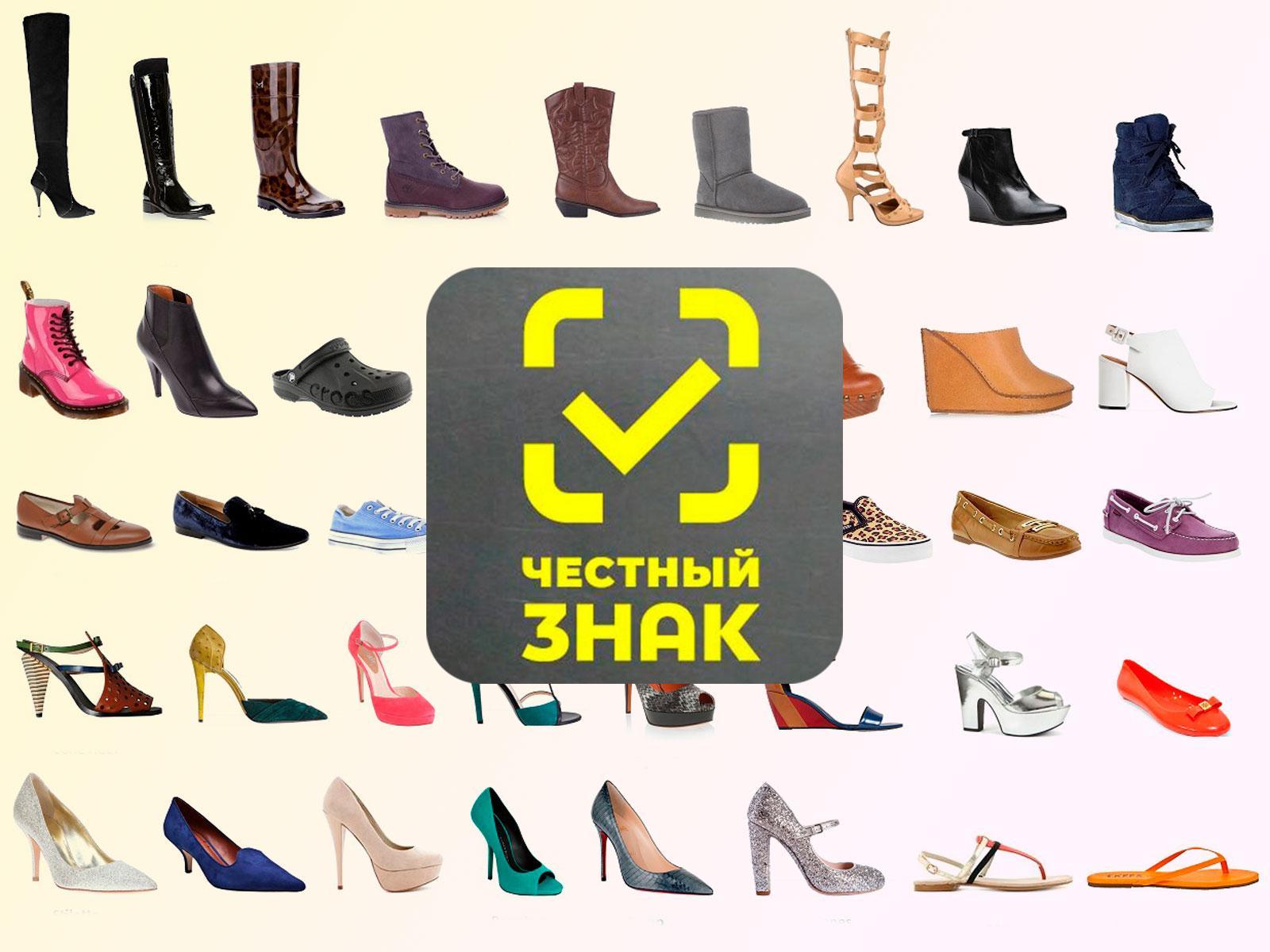 Какая обувь подлежит маркировке