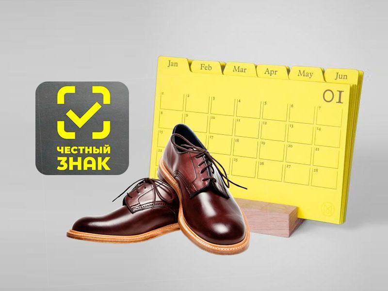 Сроки маркировки обуви Честный Знак