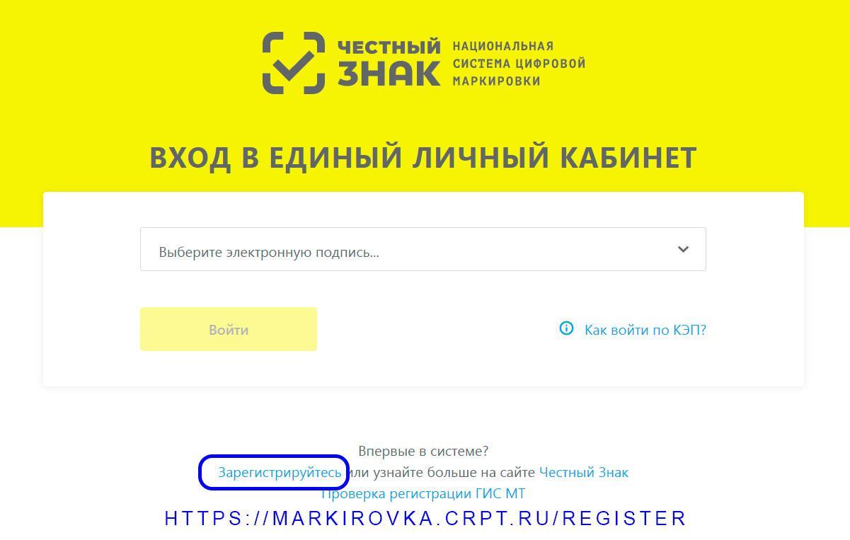 регистрация маркировка шин