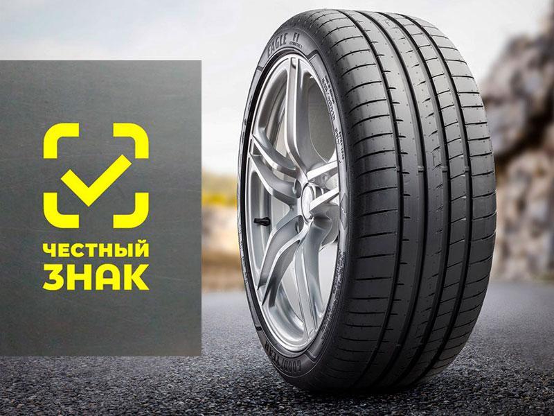 Маркировка шин и покрышек Честный Знак с 2020 года