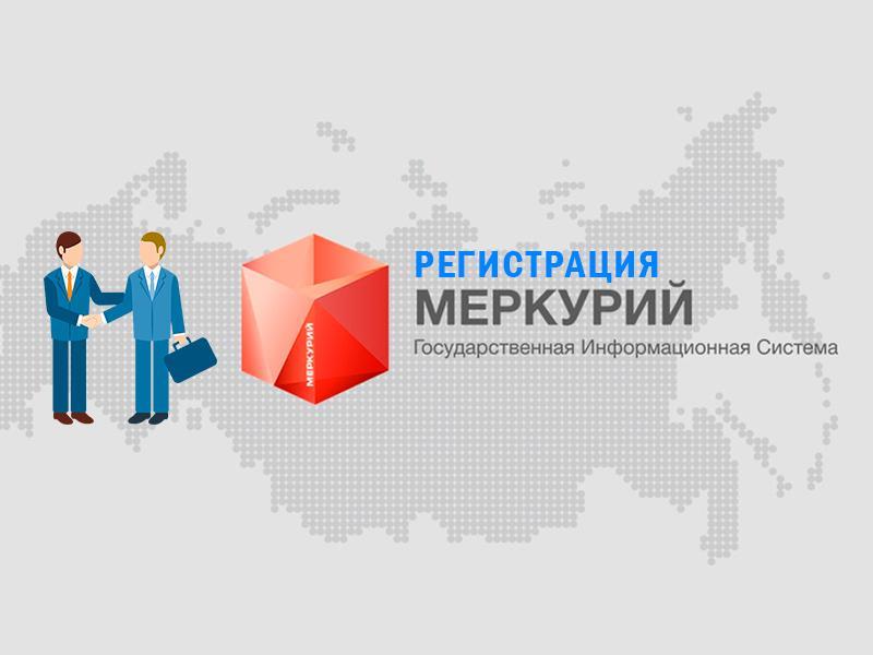 Регистрация в Меркурии для юридических лиц – образец заявления для ООО