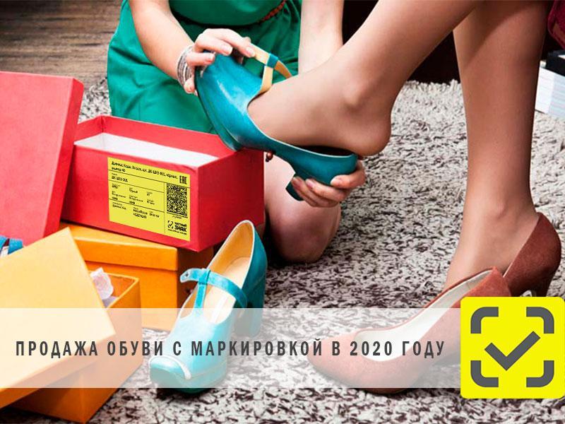 Продажа обуви с маркировкой — как продавать в 2020 году