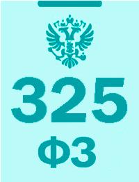 325 ФЗ
