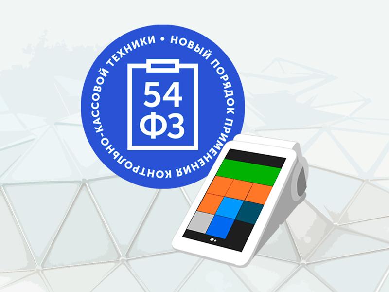 Как работает онлайн касса — правила работы по 54-ФЗ?