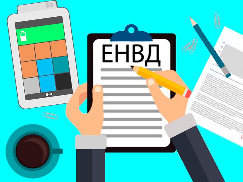 Онлайн касса для ИП на ЕНВД 2020