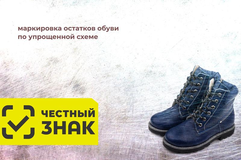 Упрощенная маркировка остатков обуви