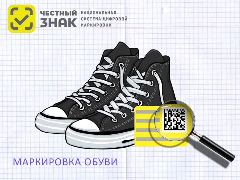 Маркировка обуви в 2020 году