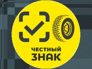Регистрация в маркировке шин покрышек