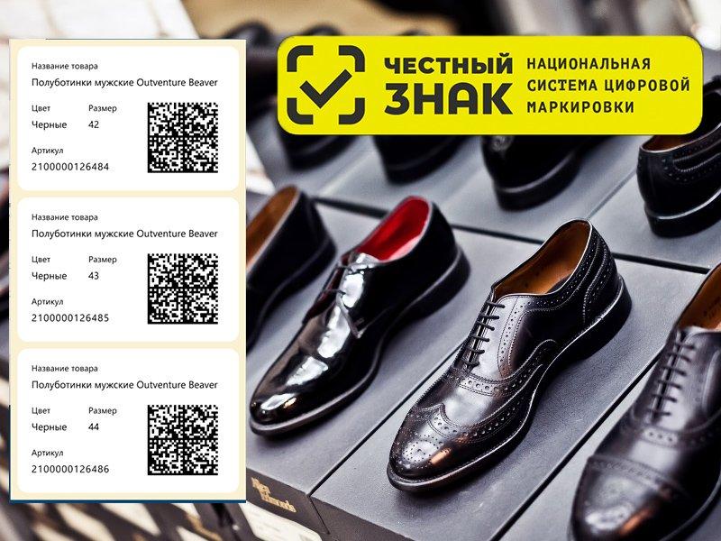 Что нужно для маркировки обуви