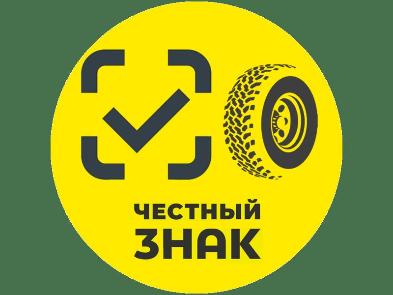 Регистрация в маркировке шин