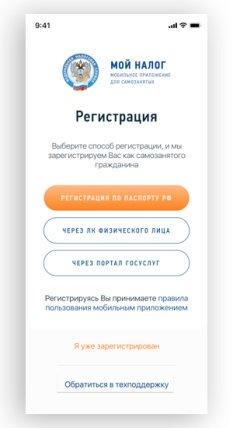Регистрация самозантого