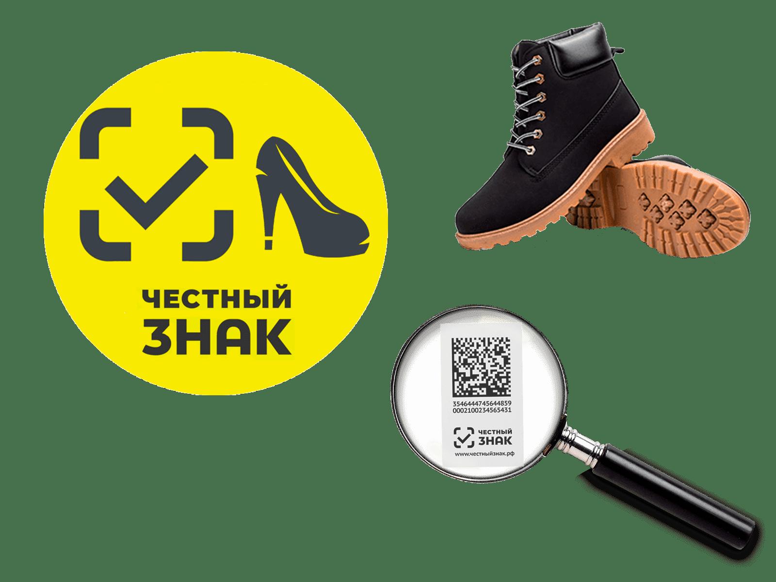 Обязательная маркировка остатков обуви