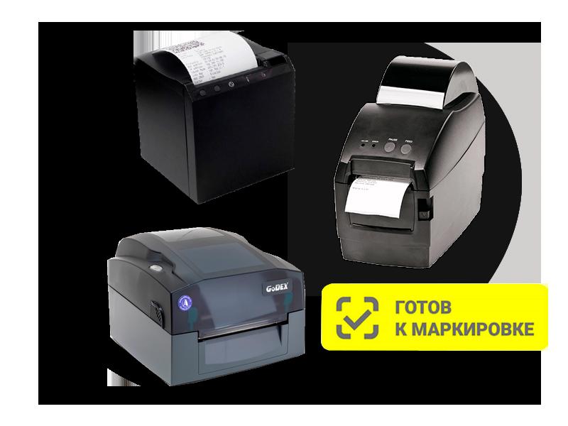 Принтеры для печати маркировки