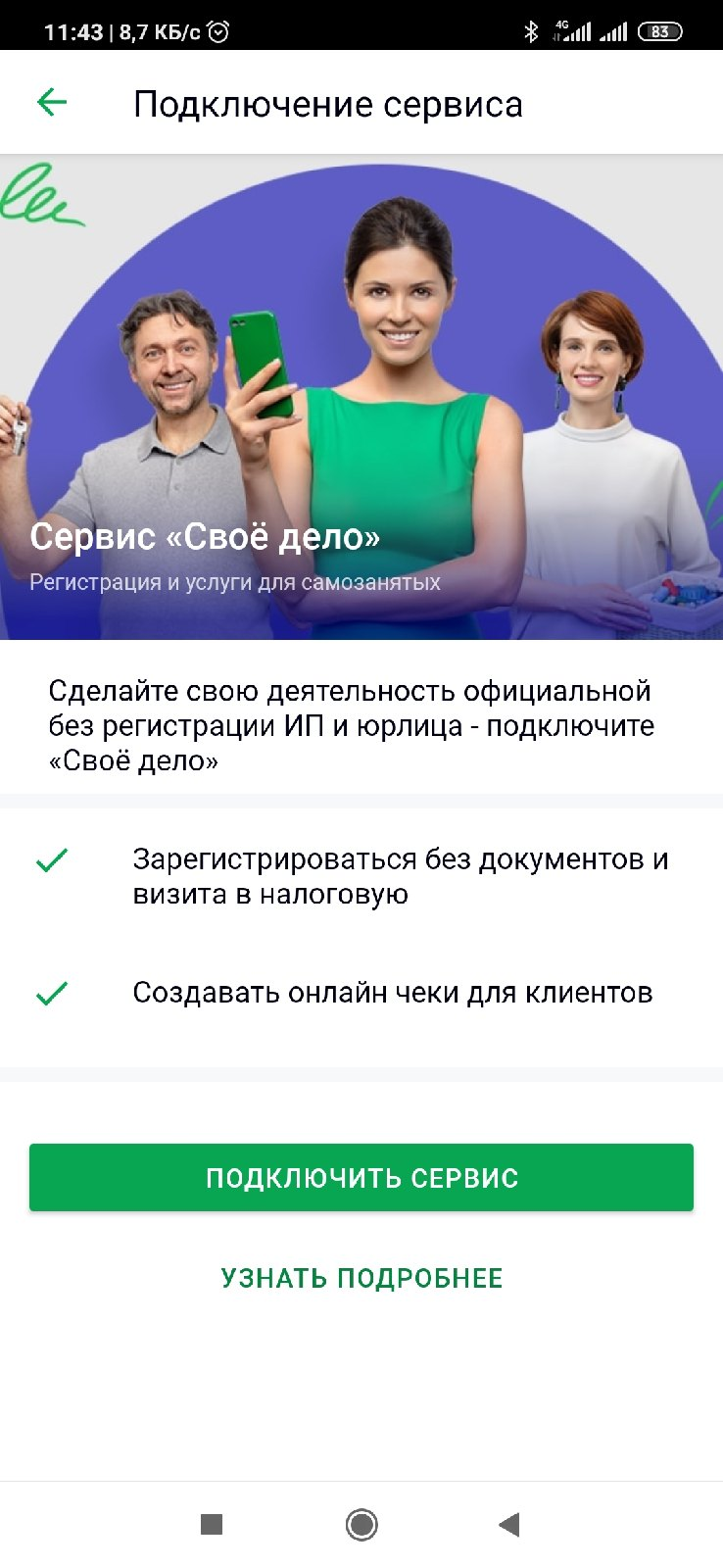 Регистрация самозанятого сбербанк
