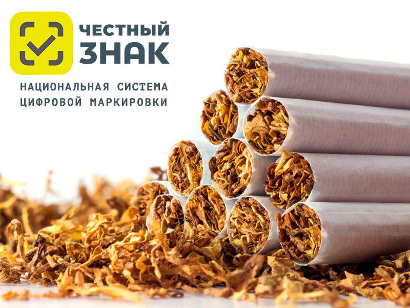 Маркировка табака для розницы, как подготовиться?