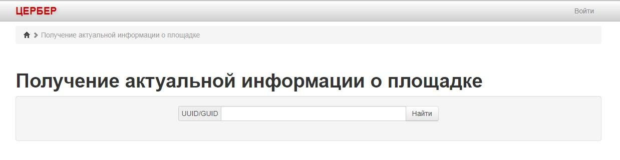 Реестр Цербер Ветис