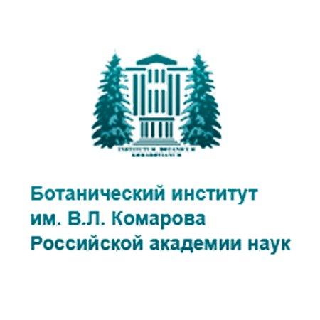 Ботанический институт имени Комарова