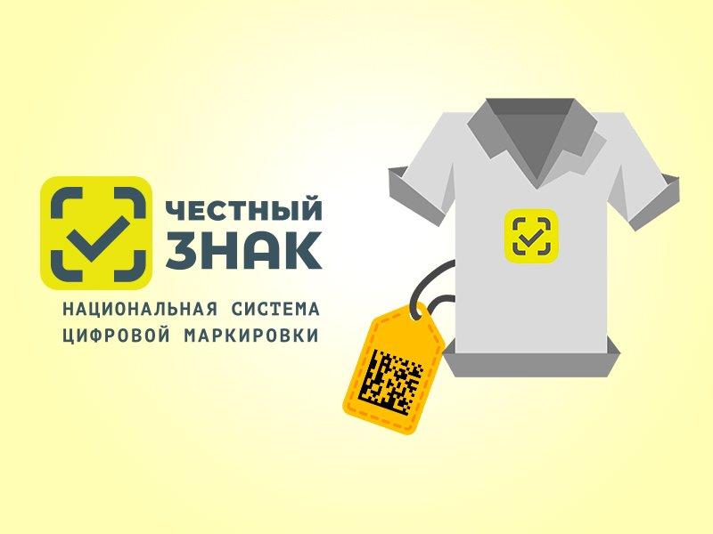 Обязательная маркировка одежды и товаров легкой промышленности