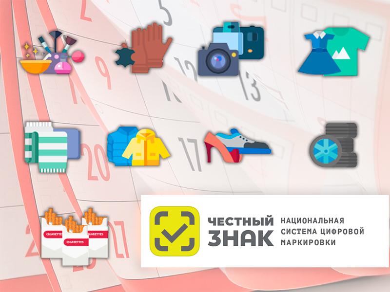 Сроки введения маркировки товаров