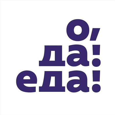 о да еда