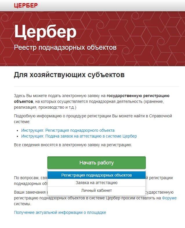 Регистрация Цербер Ветис