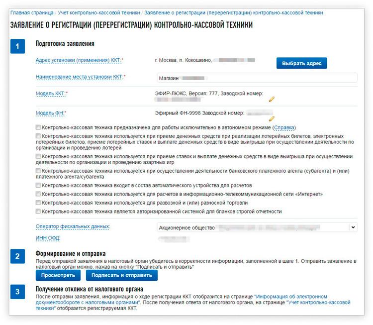 Заявление о регистрации кассы