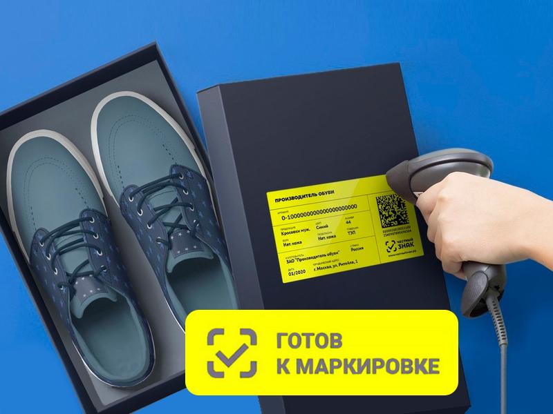 Маркировка обуви: что важно знать в 2020 году