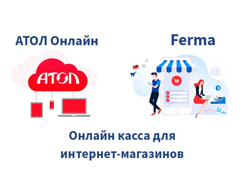 Облачная касса для интернет-магазина: обзор лучших систем