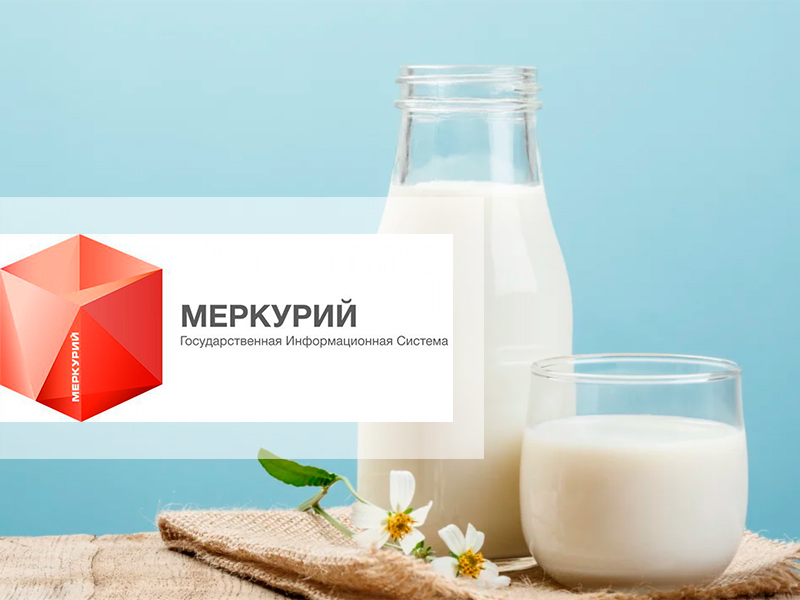 Молоко и молочная продукция под контролем в системе меркурий