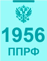 1956 постановление правительства РФ