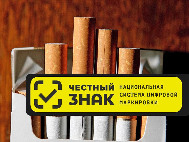 Маркировка табака — все о введении новой системы