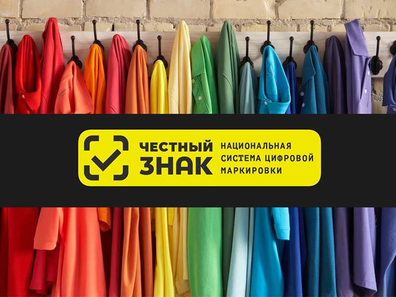 Обзор программ и учетных систем для маркировки одежды