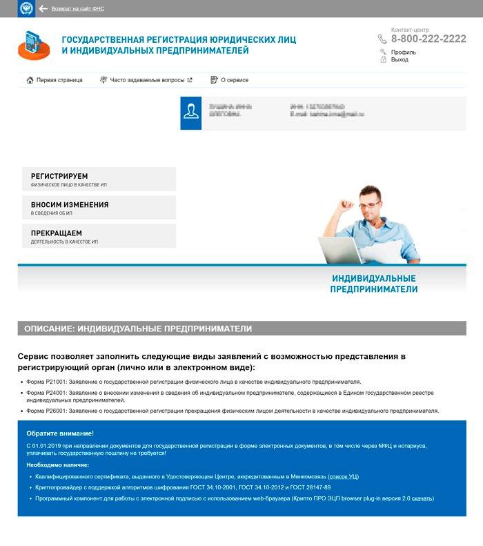 Сервис ФНС заявление на ИП