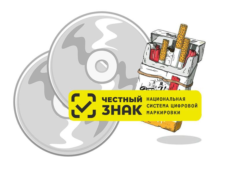 Обзор программ и учетных систем для маркировки сигарет и табака