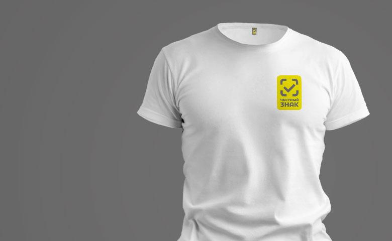 О проекте маркировки одежды