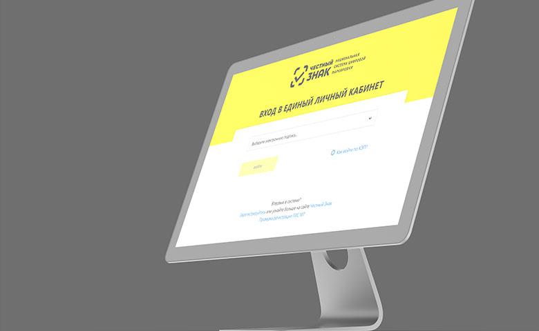 Регистрация в Честный Знак