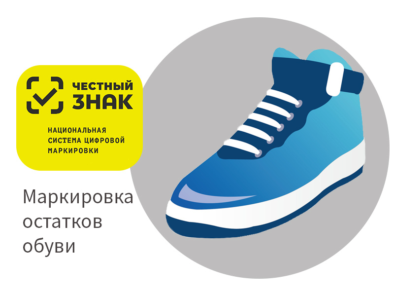 Маркировка остатков обуви «Честный ЗНАК»