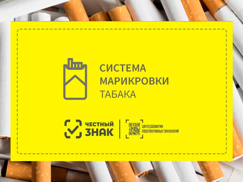 Система маркировки табака