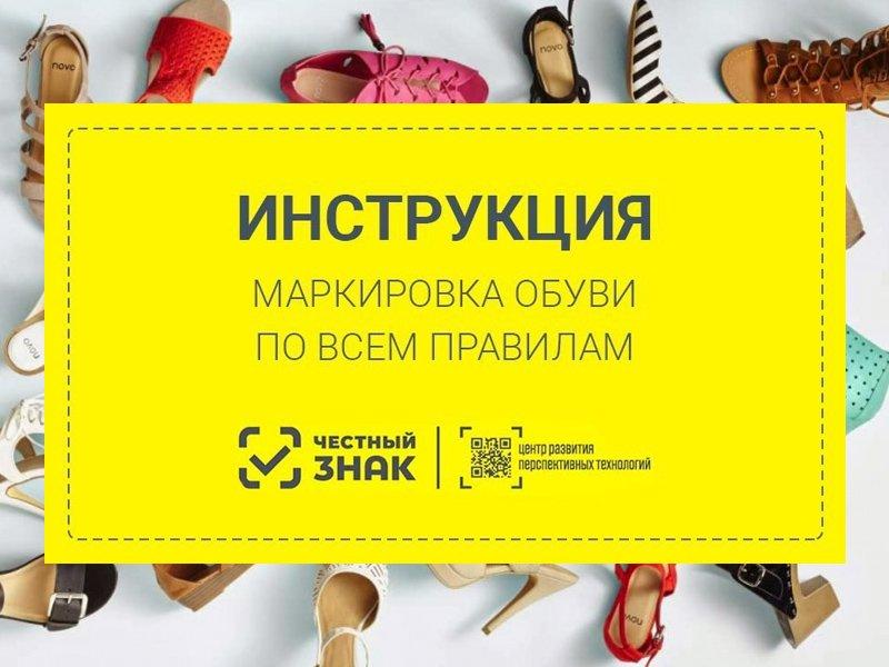 Маркировка обуви инструкция по регистрации и работе